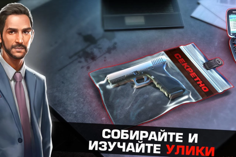 The Blacklist: Conspiracy - Скриншот 1