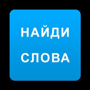скачать игру на андроид найди слова на русском - фото 9